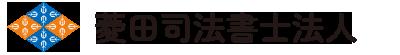 菱田司法書士事務所