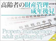 高齢者の財産管理、成年後見