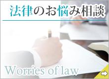 法律のお悩み相談