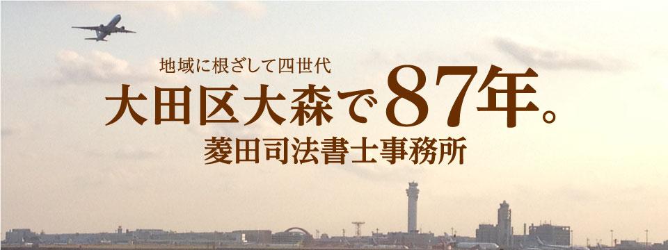 太田区大森で87年。菱田司法書士事務所
