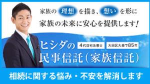 菱田の民事信託