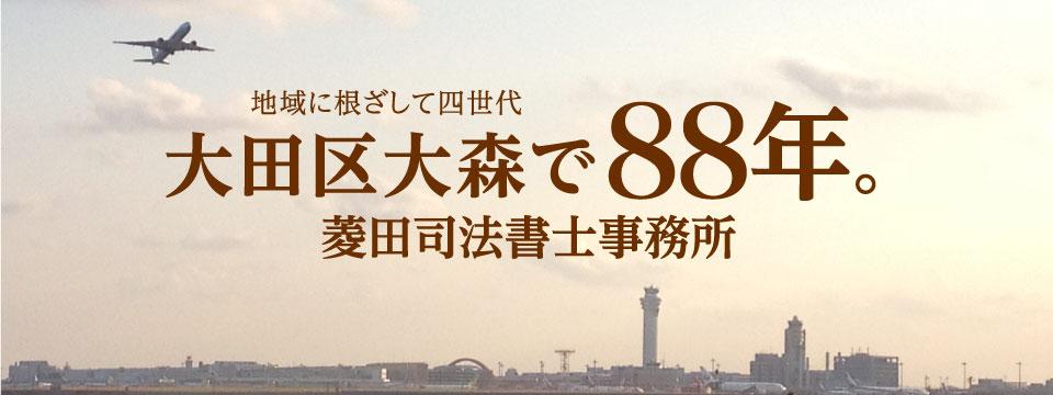 太田区大森で88年。菱田司法書士事務所