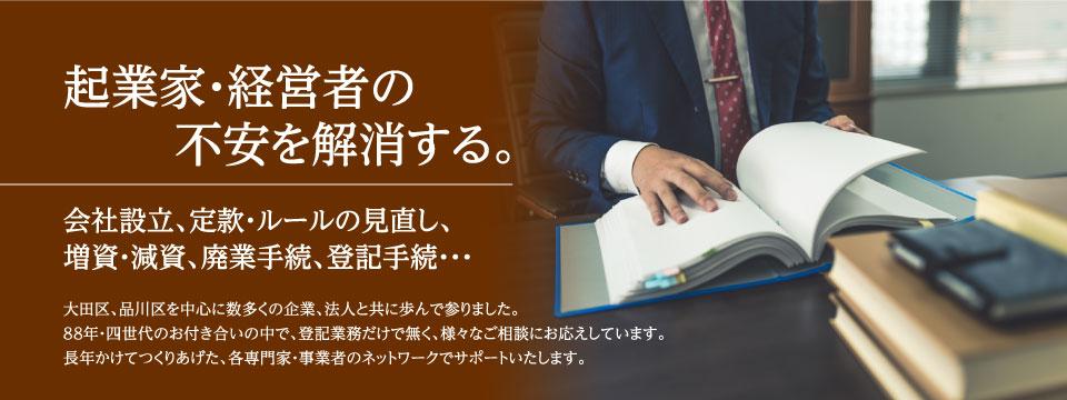 次世代へバトンを渡すお手伝い。菱田司法書士事務所