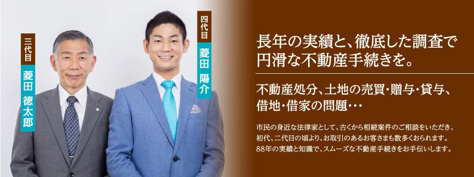 起業家・経営者の不安を解消する。菱田司法書士事務所