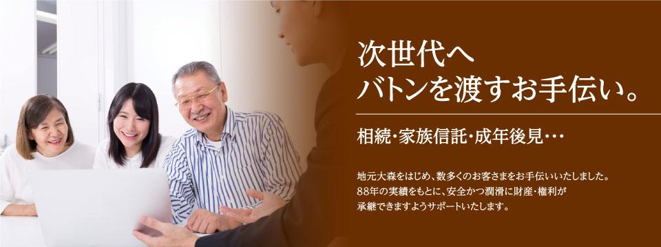 長年の実績と、徹底した調査で円滑な不動産手続きを。菱田司法書士事務所